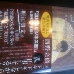 話題の本。西野亮廣さんの【魔法のコンパス】読んでみた